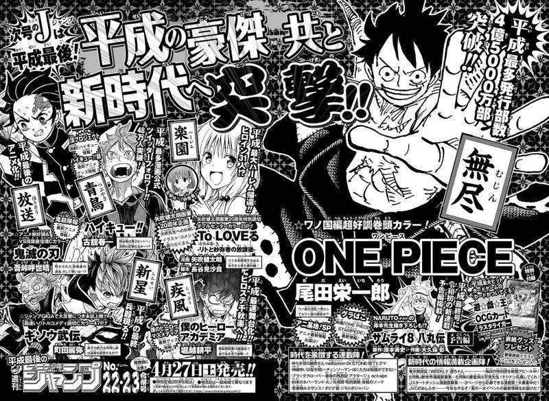 Shonen Jump 21st Notice Announcing Samurai 8: Hachimaruden Preview Launch